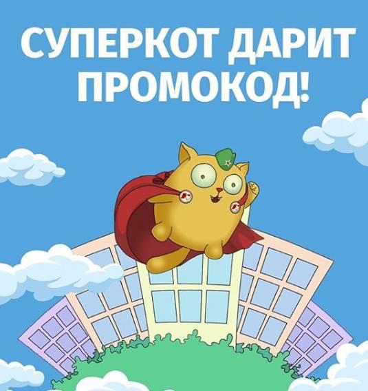 Комус Супер кот дарит промокод